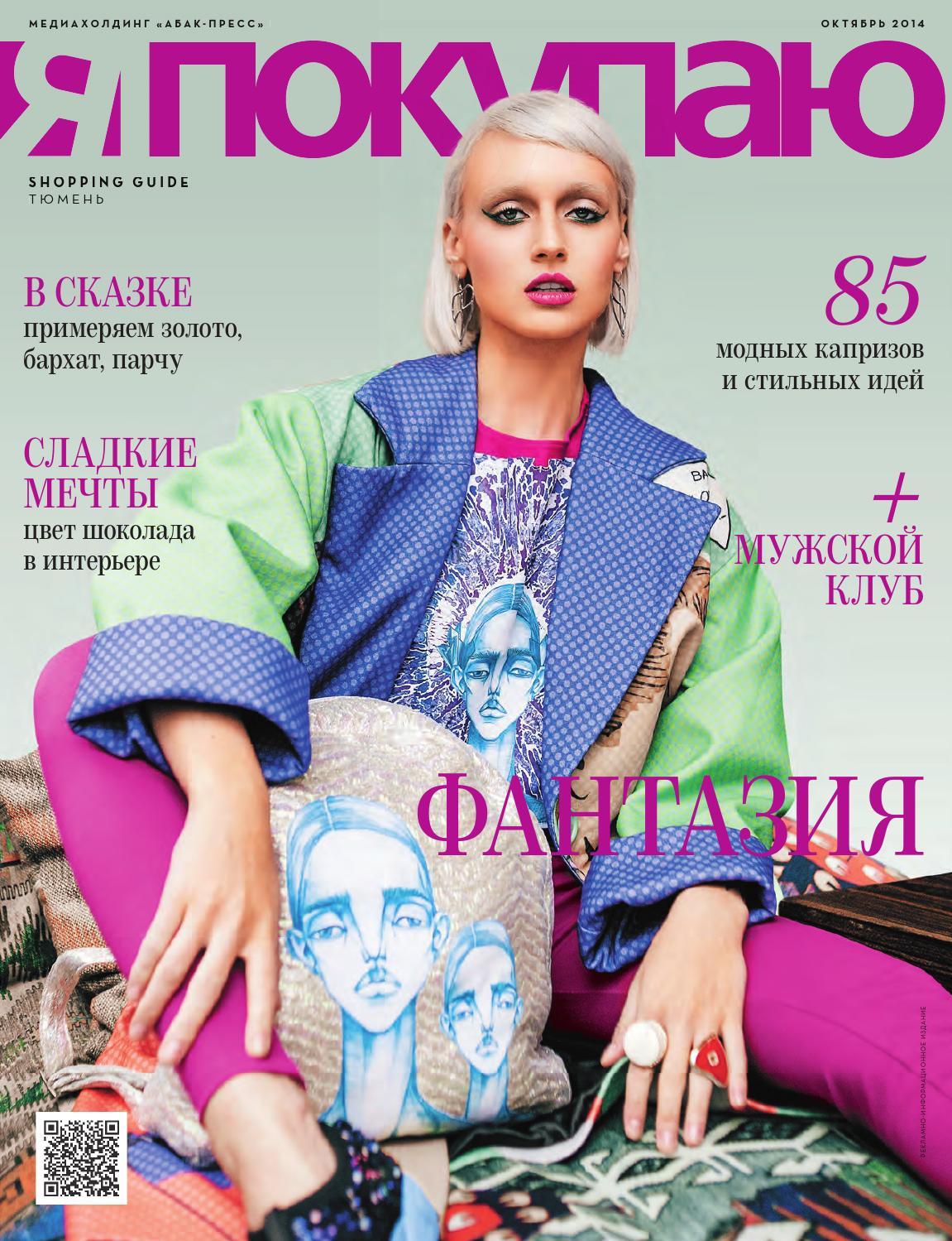 41445d77c231 Я покупаю, Тюмень, октябрь 2014 by Shopping Guide «Я Покупаю» Тюмень - issuu