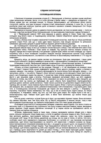 СЛІДАМИ ЗАПОРОЖЦІВ СОЛОВЕЦЬКИЙ В ЯЗЕНЬ З багатьма істориками розмовляв  згодом Д. І. Яворницький 88d8588bdba94