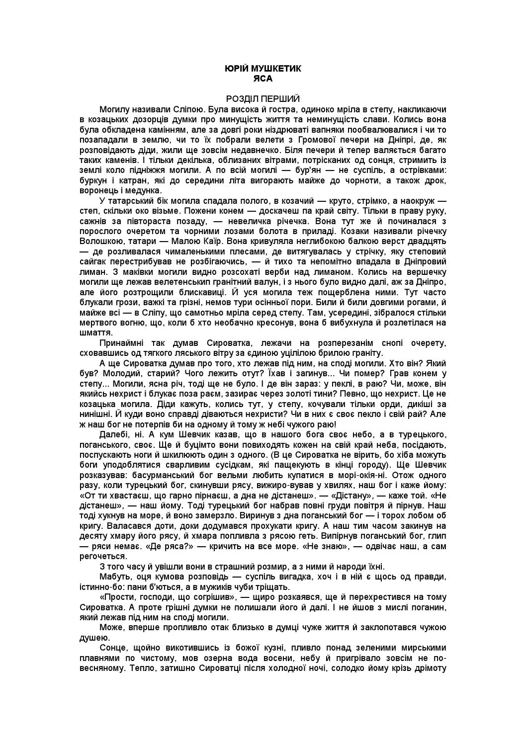 ЯСА by Watra - issuu a18e4ba6b8e1f