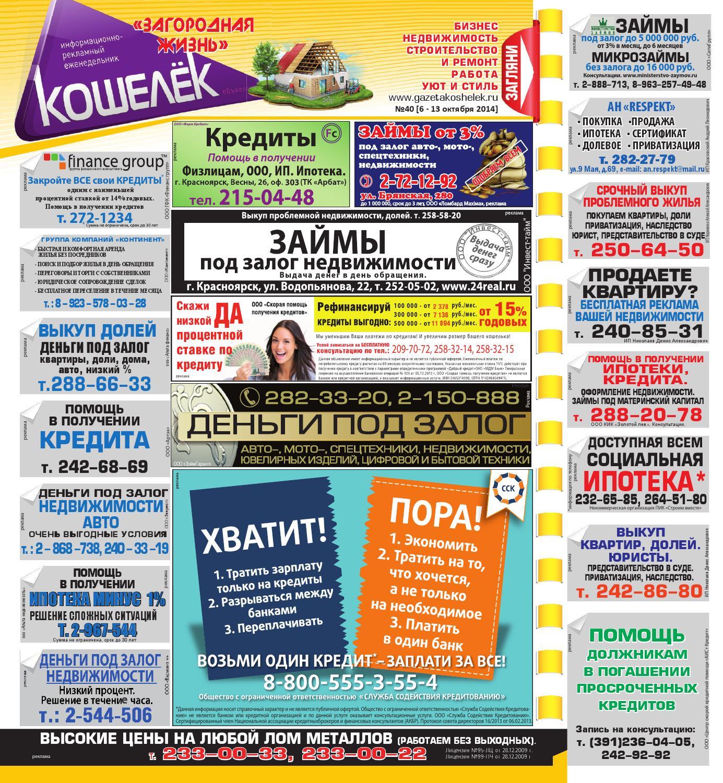 кредит наличными онлайн кредит плюс k24p