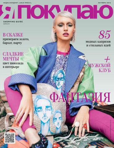Shopping Guide «Я Покупаю.Омск» октябрь 2014 by Shopping Guide «Я ... 22a1527a4e0a9