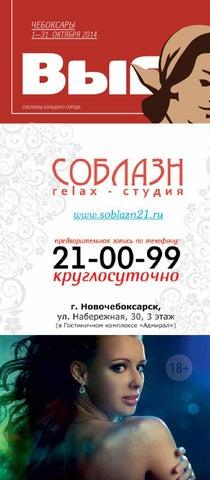 Чебоксары круглосуточный магазин цветов белгород — 4