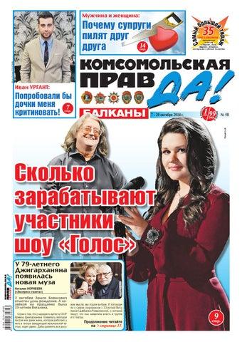 № 58, КП-Балканы by Rus Media - issuu ff1b81d70a2
