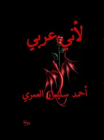 e24fba201 Arabe by Ahmad Omari - issuu