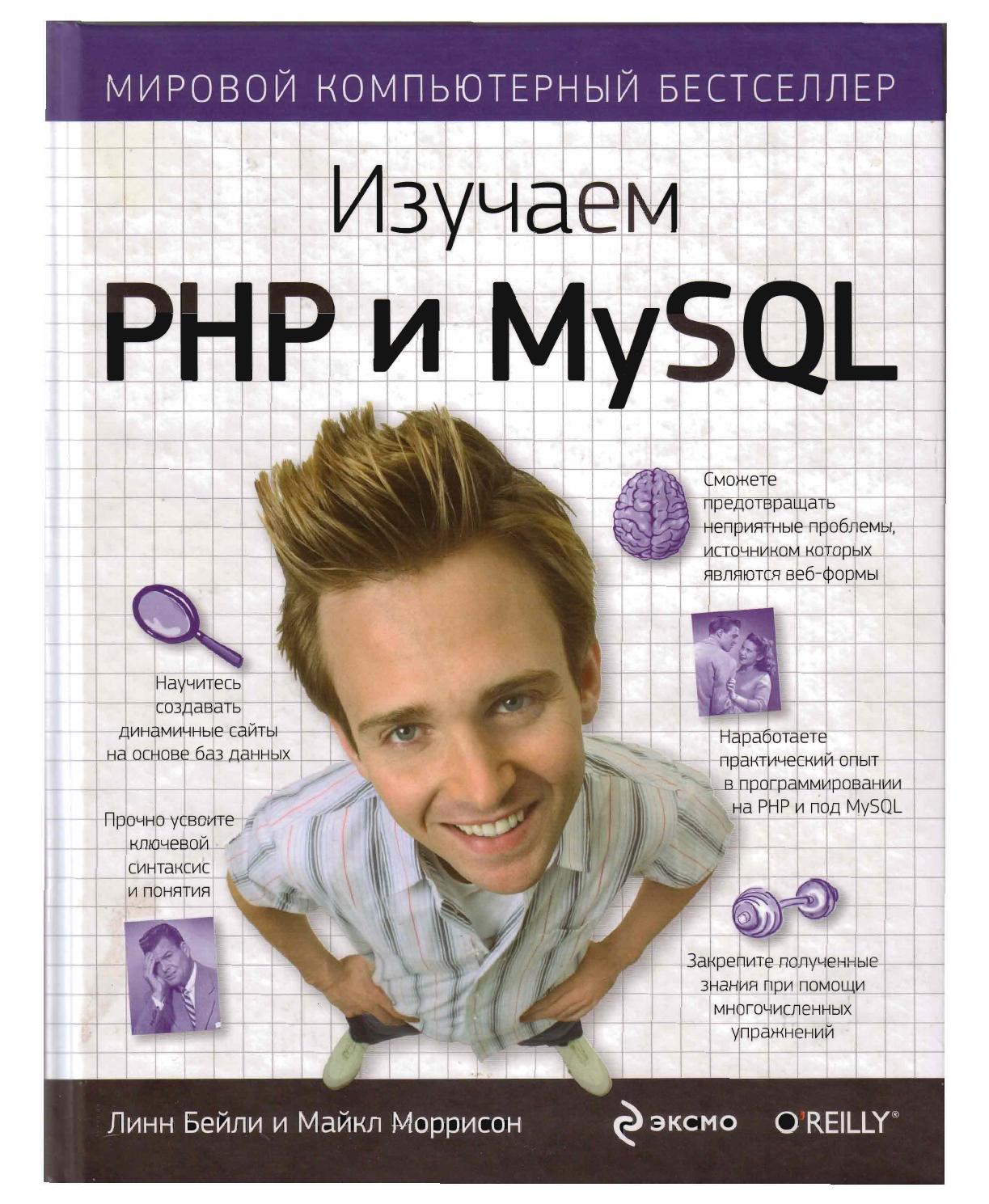 Книга создание сайтов на php скачать курсовая создание сайта интернет магазина