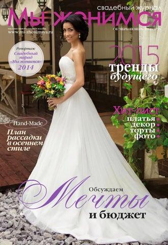 53ed238e65f Мы женимся №37(5). Октябрь-ноябрь 2014 г. by Мы женимся - issuu