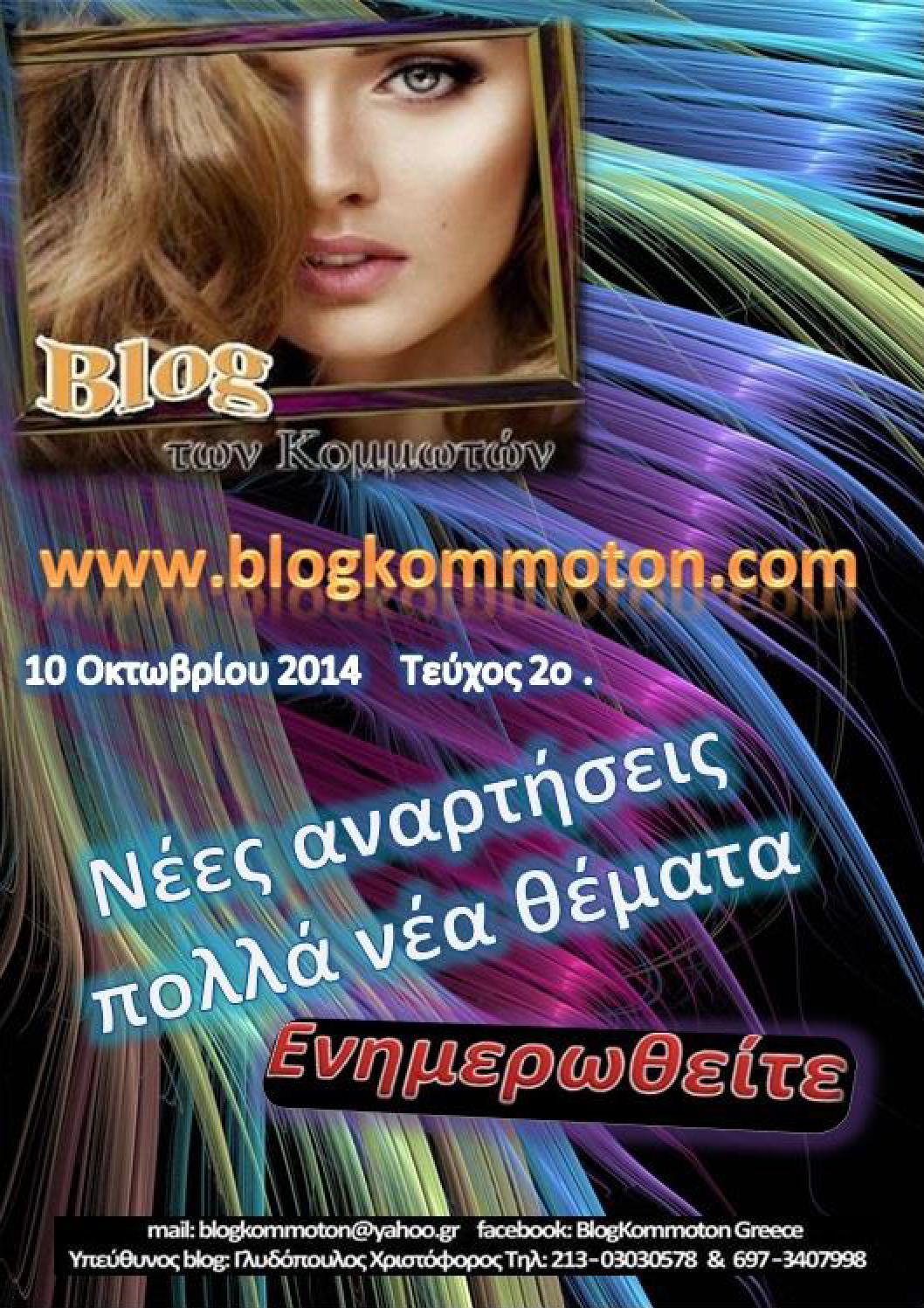 10 10 2014 blogkommoton by www.blogkommoton.com - issuu e751cf425d6