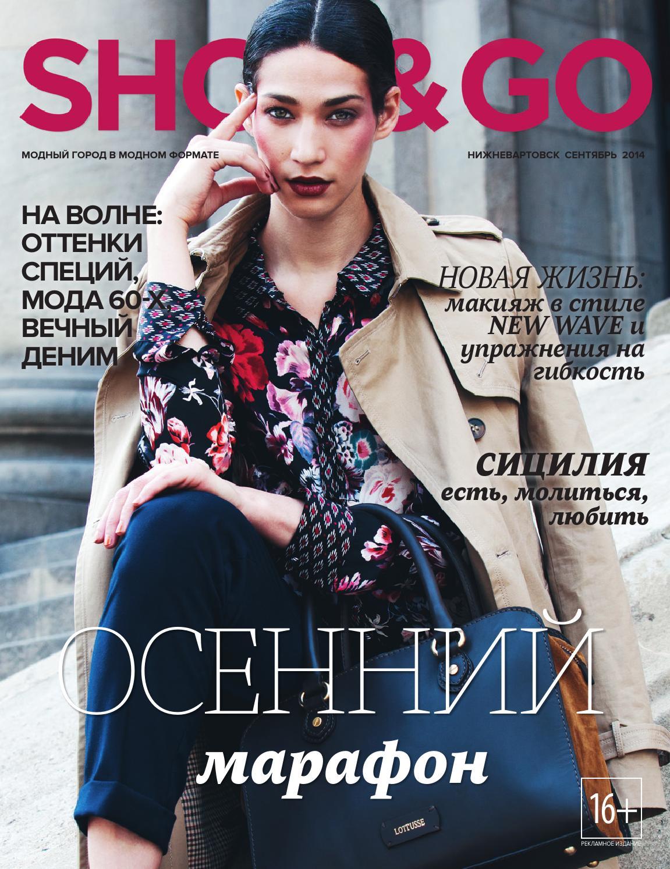 Shop&Go - №29, сентябрь 2014 - модный <b>город</b> в модном ...