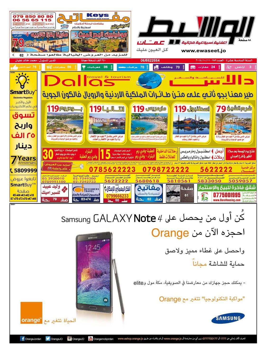 1b102bbe9 عمان 2014-10-11 by Joos - issuu