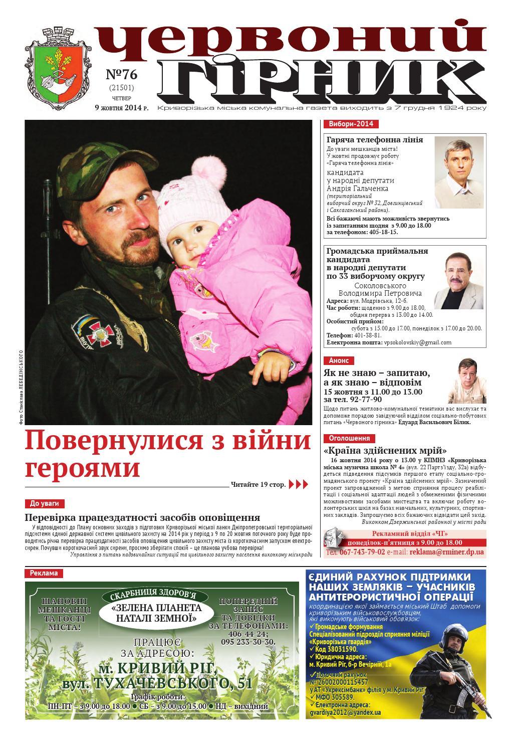 Червоний гірник №76 (21501) by The newspaper