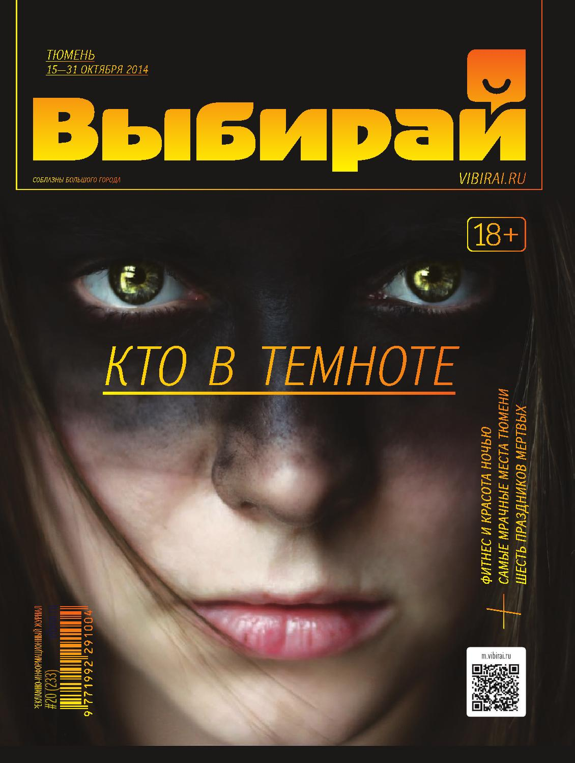 eb18a81e112 Vibirai 20 233 small by Megatyumen.Ru - issuu