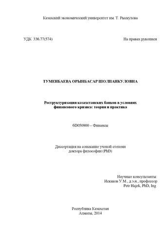 Диссертация джондельбаевой а с by narxoz university issuu Диссертация туменбаевой о ш