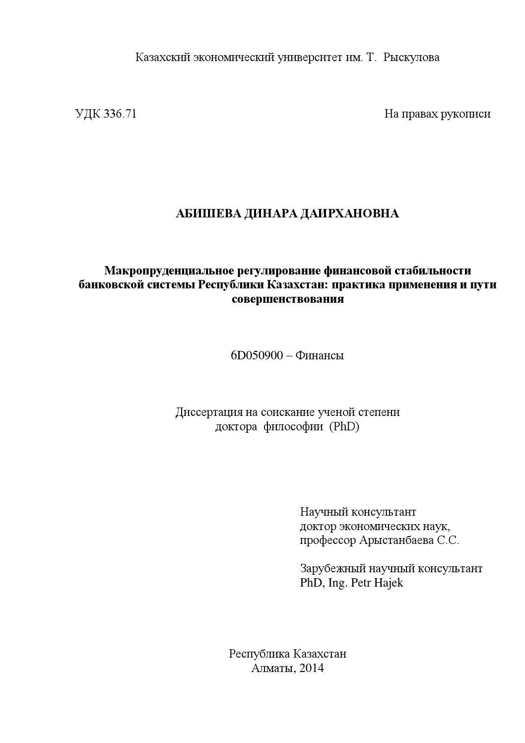 Диссертация абишевой д д by narxoz university issuu