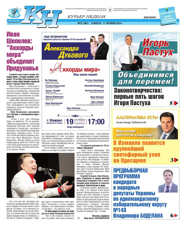 8d4fd7fb2f89 Курьер недели бизнес №72 за 11 октября by Издательский дом