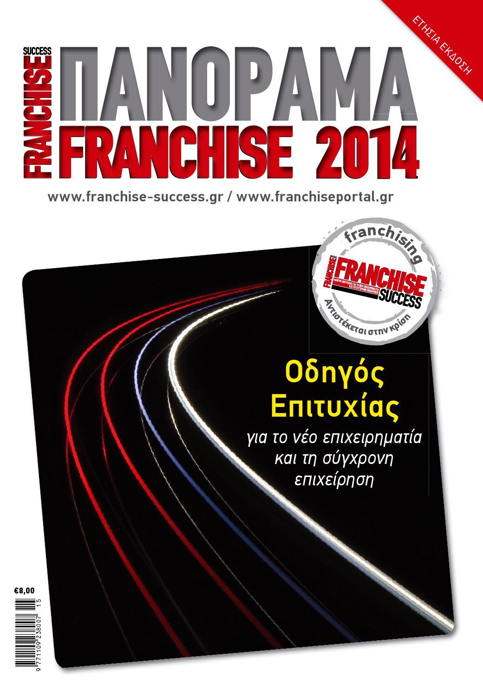 FRANCHISE SUCCESS Ετήσιος Οδηγός ΠΑΝΟΡΑΜΑ FRANCHISE 2014 by franchise  success - issuu 7281b92cc87