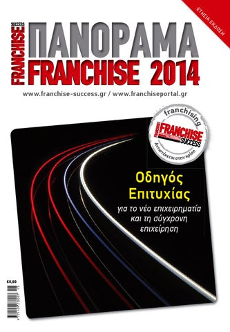 FRANCHISE SUCCESS Ετήσιος Οδηγός ΠΑΝΟΡΑΜΑ FRANCHISE 2014 by ... 778be11a878