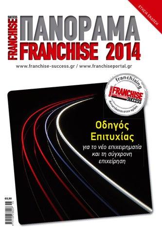 ed87403c9f1 FRANCHISE SUCCESS Ετήσιος Οδηγός ΠΑΝΟΡΑΜΑ FRANCHISE 2014 by ...