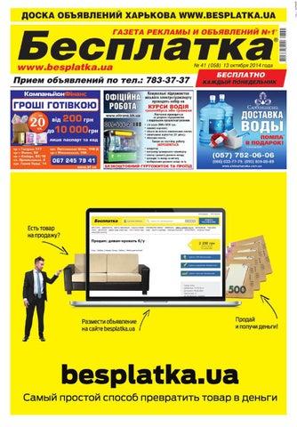 b0916f160710 Besplatka kharkov 13 10 2014 by besplatka ukraine - issuu