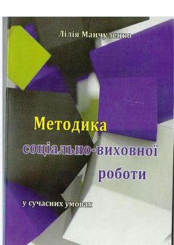 Методика соціально-виховної роботи by miron - issuu 98e5dc87fde4c