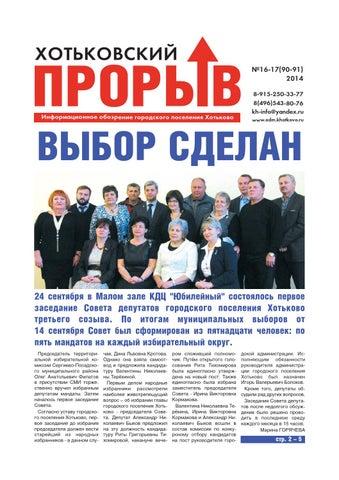 реклама сайта в интернете Хотьковская улица