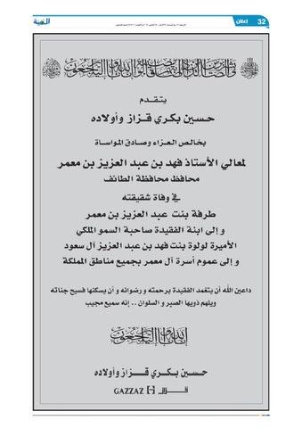 546d3412ee31c Madina 20141015 by Al-Madina Newspaper - issuu