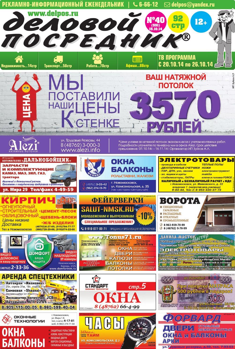 9579133b Деловой посредник № 40 by Rustam Abdullayev - issuu