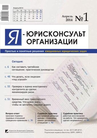 Дистанционное обучение юрисконсульт