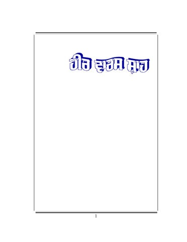 Heer Waris Shah Book In Urdu Pdf
