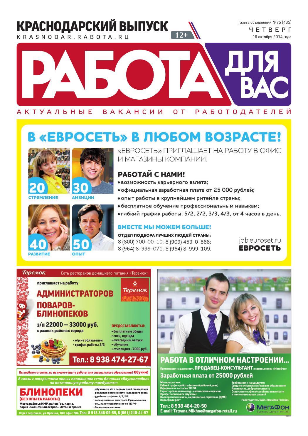 краснодар онлайн газета работа заказать