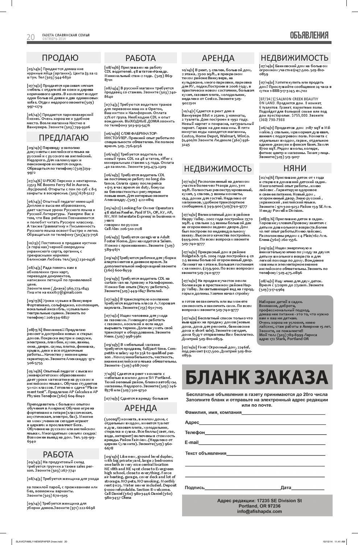 знакомств славянская газета
