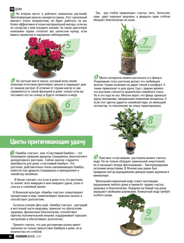 Магия растений Page_30