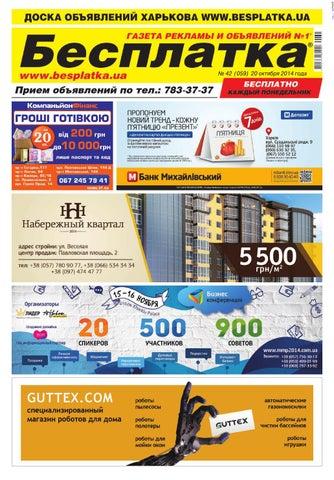90f465235cae Besplatka kharkov 20 10 2014 by besplatka ukraine - issuu