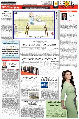 fe19af884 3043 AlmashriqNews by Al Mashriq Newspaper - issuu