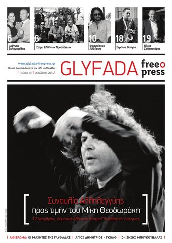 3d077e6bf75 Glyfada Free Press #10 by Glyfada Free Press - issuu