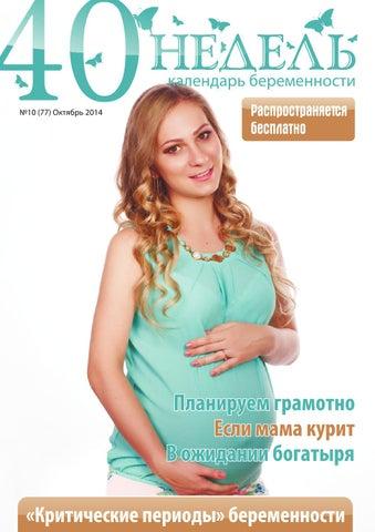 Подготовак к беременности глотать сперму