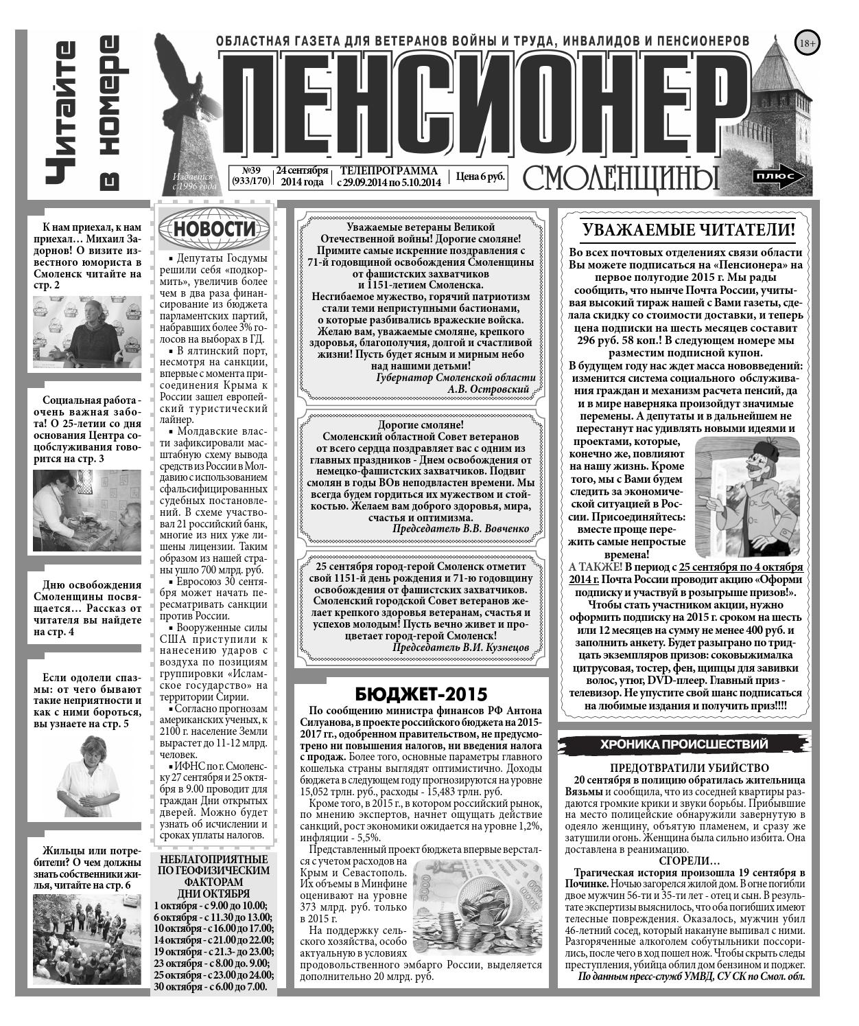 газеты раздел знакомства смоленск