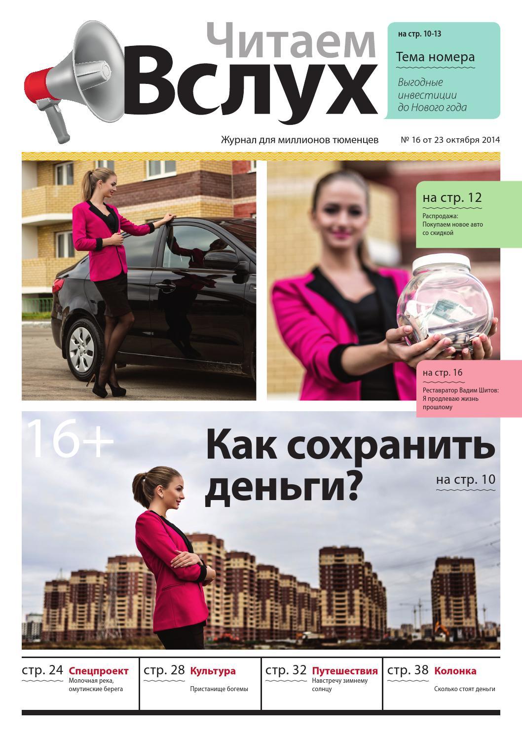 Читаем вслух № 16 by Читаем вслух - issuu e7d57830bd3
