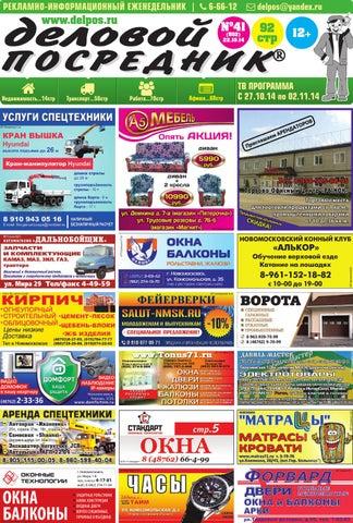 Займ под залог птс Оршанская улица занять под залог птс Дорогобужский 2-й переулок