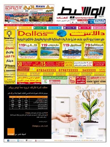 67a595a635409 عمان 2014-10-18 by Joos - issuu