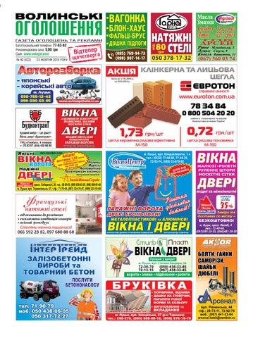 Влинські оголошення №40 by Роман - issuu bbb371067c499