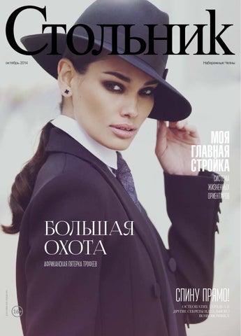 cfc0803332cf Журнал Стольник Набережные Челны (октябрь 2014) by Стольник ...