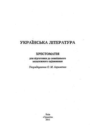 Авраменко підготовка до ЗНО by Vetal580 - issuu 449feb5c72370