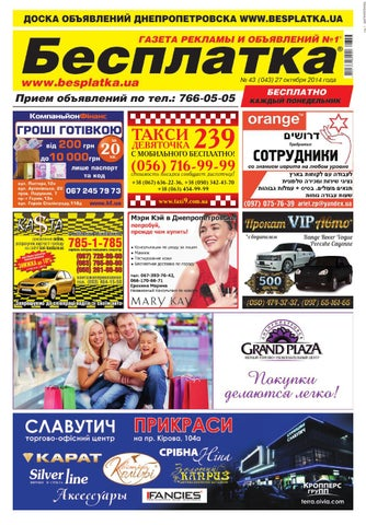 Besplatka dnepropetrovsk 23 03 2015 by besplatka ukraine - issuu 31e8b13ef5e