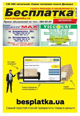 592c37b394f Besplatka donetsk 27 10 2014 by besplatka ukraine - issuu