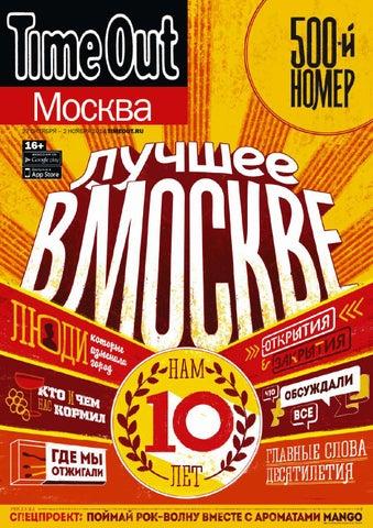Timeoutmoscow 43 2014 by Andrey Sivitski - issuu e3e3348bcc6