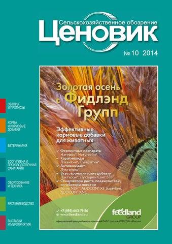 биоэнрокол инструкция - фото 11