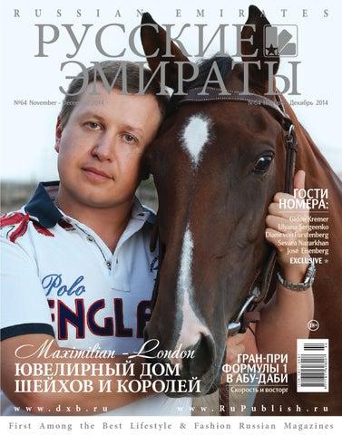 0502a29b8eec Russian Emirates Magazine     64   Nov - Dec 2014 by Russian ...