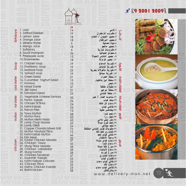 مطعم كوبر شندني الرياض