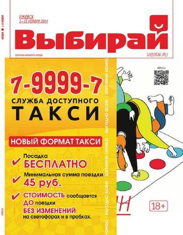 Фототрихограмма Улица Шумилова Чебоксары слон метро новокузнецкая лазерная эпиляция