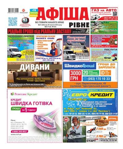 Ar 41 (636) 30 10 14 by afisharivne afisha - issuu 29667ac6fe055